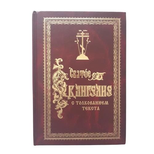 Evanjeliár ruský s vysvetlivkami, pravoslávne vydanie