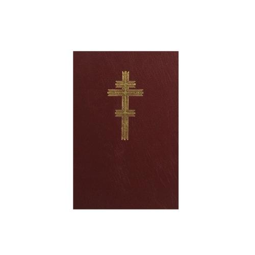Hospodi pomiluj - cirkevnoslovanský spevník, gréckokatolícke vydanie
