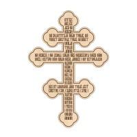 Kríž s modlitbou Otče náš, vzor 1 - cirkevnoslovansky, latinka