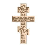 Kríž s modlitbou Otče náš, vzor 2 - cirkevnoslovansky, cyrilika