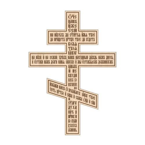 Kríž s modlitbou Otče náš, vzor 3 - andrejevský, cirkevnoslovansky, cyrilika