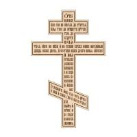 Kríž s modlitbou Otče náš, vzor 4 - cirkevnoslovansky, cyrilika