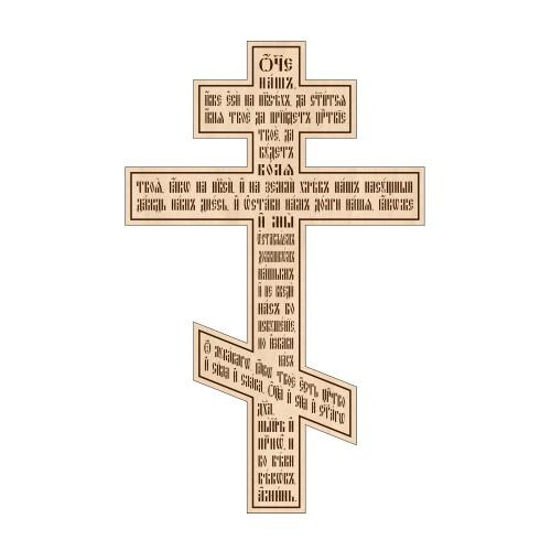 Kríž s modlitbou Otče náš, vzor 4 - andrejevský, cirkevnoslovansky, cyrilika