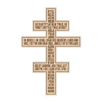 Kríž s modlitbou Otče náš, vzor 5 - cirkevnoslovansky, latinka