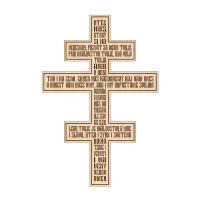 Kríž s modlitbou Otče náš, vzor 5 - slovenčina